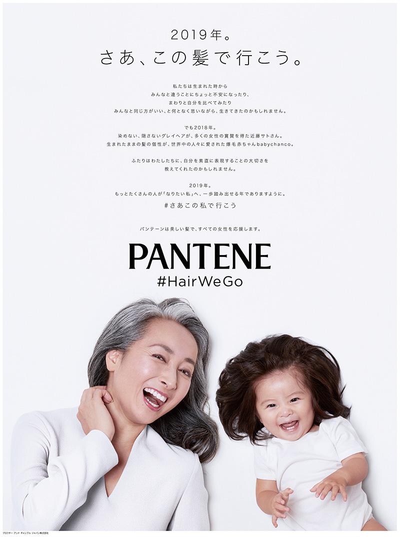 La embajadora más joven de Pantene tiene solo 12 meses
