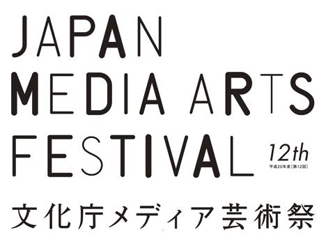 12 MEDIA ARTS FESTIVAL